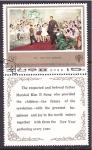 Sellos del Mundo : Asia : Corea_del_norte : Año intern. del Niño