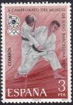 Sellos del Mundo : Europa : España : Campeonato Mundo Judo