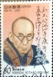 Sellos del Mundo : Asia : Japón : Intercambio 0,40 usd 80 yen 1995