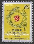 Stamps : Asia : Japan :  2569 - Centenario de la Migración Japonesa a Méxicoco