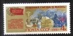 Stamps Russia -  Resoluciones del 26 ° Congreso del Partido Comunista