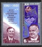Stamps Europe - Russia -  20 aniversario del primer vuelo espacial tripulado