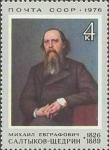 Stamps Europe - Russia -  150 aniversario del nacimiento de Saltykov-Shchedrin.