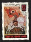 de Europa - Rusia -  Obras maestras de la antigua cultura rusa, icono