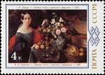 Stamps : Europe : Russia :  Pinturas bielorrusas Retrato de mujer con flores y frutas O.F. Krutsky, 1838