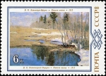 Stamps : Europe : Russia :  Pinturas bielorrusas. Primavera temprana Belenitsky-Birulia, 1912