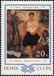 Stamps : Europe : Russia :  Pinturas bielorrusas. Partisana Madonna M.A. Savitsky, 1967