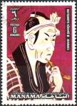 Sellos de Asia - Emiratos Árabes Unidos -  MATSUMOTO  KOSHIRO  IV.  PINTURA DE  TOSHUSAI  SHARAKU.