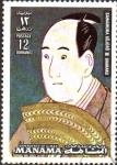Sellos del Mundo : Asia : Emiratos_Árabes_Unidos : SAWAMURA  SOJURO  III.  PINTURA  DE  TOSHUSAI  SHARUKU.
