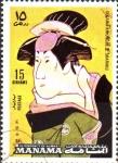 Sellos del Mundo : Asia : Emiratos_Árabes_Unidos : SEGAWA  KIKUNOJO  III.  PINTURA DE  TOSHUSAI  SHARAKU.