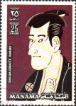 Sellos del Mundo : Asia : Emiratos_Árabes_Unidos : ICHIKAWA  KOMAZO  II.  PINTURA  DE  TOSHUSAI  SHARUKU.
