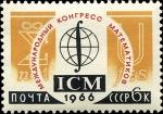 Sellos del Mundo : Europa : Rusia : Congresos internacionales 1966