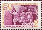 Sellos del Mundo : Europa : Rusia : 50 aniversario de la República Soviética Bielorrusa