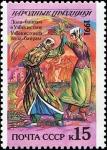 Sellos del Mundo : Europa : Rusia : Festivales populares