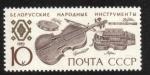 Sellos del Mundo : Europa : Rusia : Instrumentos musicales
