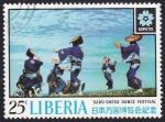 Stamps Liberia -  Sado Okesa Dance Festival
