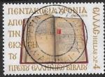 Sellos del Mundo : Europa : Grecia :  1ª impresión griega