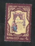 Sellos de Europa - Rusia -  4702 - 1500 Anivº del nacimiento de David Anahta, filósofo armenio