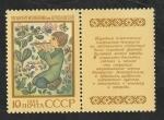 Sellos del Mundo : Europa : Rusia :  5552 - Cuento bielorruso, Joven tocando la flauta en un campo de flores