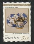 Sellos del Mundo : Europa : Rusia :  5682 - Fundación soviética para la Cultura, Platos y tetera