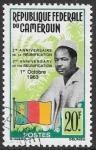 Sellos del Mundo : Africa : Camerún :  2ºaniversario reunificación