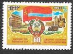 Sellos del Mundo : Europa : Rusia :  5305 - LX Aniversario de las Repúblicas Soviéticas