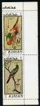 Stamps United Arab Emirates -  conservación mundial de las aves