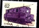 Sellos del Mundo : Asia : Japón : Máquina de tren