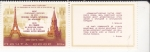 Stamps Russia -  Visita de Brézhnev a Alemania