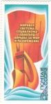 "Stamps : Europe : Russia :  Paz"" & Martillo & Hoz"