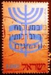 Stamps Israel -  25º Aniversario del Estado de Israel
