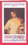 Stamps Bulgaria -  Flora
