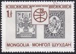 Stamps : Asia : Mongolia :  Filatelia