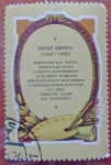 Stamps Russia -  Placa