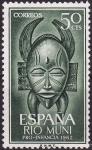 Stamps Equatorial Guinea -  Máscara- Pro infancia