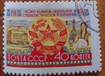 Stamps : Europe : Russia :  escudo