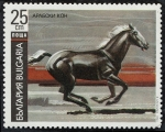 Stamps Bulgaria -  Caballos
