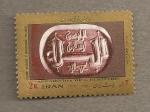 Sellos de Asia - Irán -  Evolución alfabeto persa