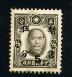 Sellos del Mundo : Asia : Taiwán : Chiang Kai-shek