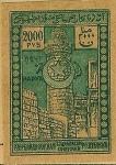 Stamps Asia - Azerbaijan -  palacio de khan