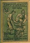 Stamps Azerbaijan -  Herreros