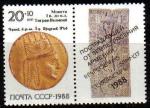 Stamps Russia -  Rusia URSS 1988 Scott B149 Sello Nuevo + viñeta Tigranes I Rey de Armenia Moneda Oro Arte Antiguo