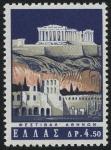 Stamps Greece -  GRECIA: La Acrópolis de Atenas