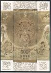 Stamps China -  Grutas de Mogao