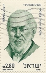 Stamps Israel -  MOSES MONTEFIORE