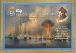 Sellos del Mundo : Europa : Rusia :  150 aniversario de la batalla de sinop