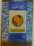 Sellos del Mundo : Asia : Omán :