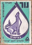 Sellos de Asia - Israel -  BENJAMIN