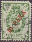 Sellos de Europa - Rusia -  Rusia URSS 1900 Scott 29 Sello Aguila Imperial sobrecargado Ejercito Bolchevique