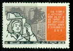 Sellos del Mundo : Asia : Corea_del_norte :  Oficios